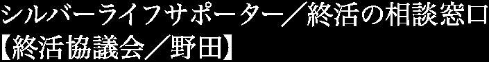 シルバーライフサポーター/終活の相談窓口